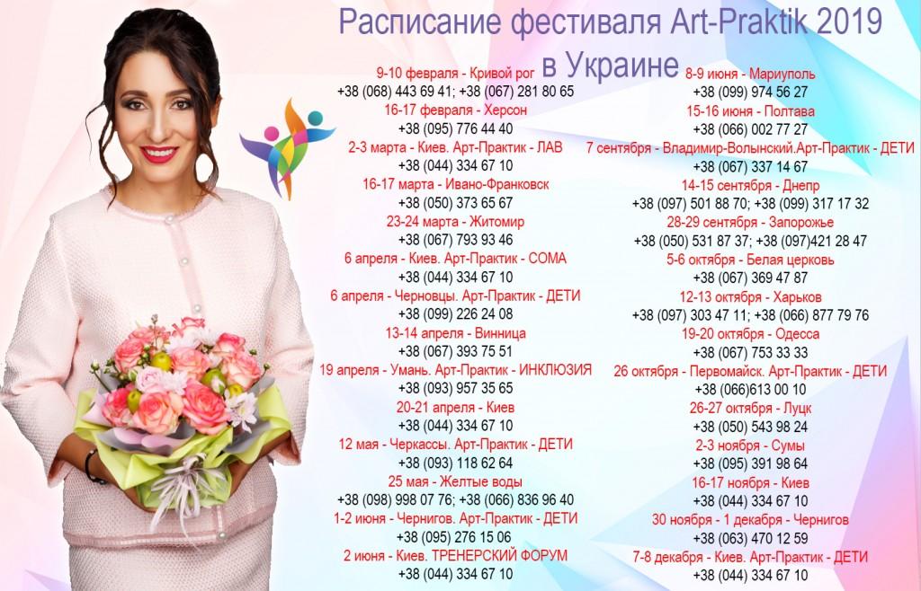 Art-Pr180219version4