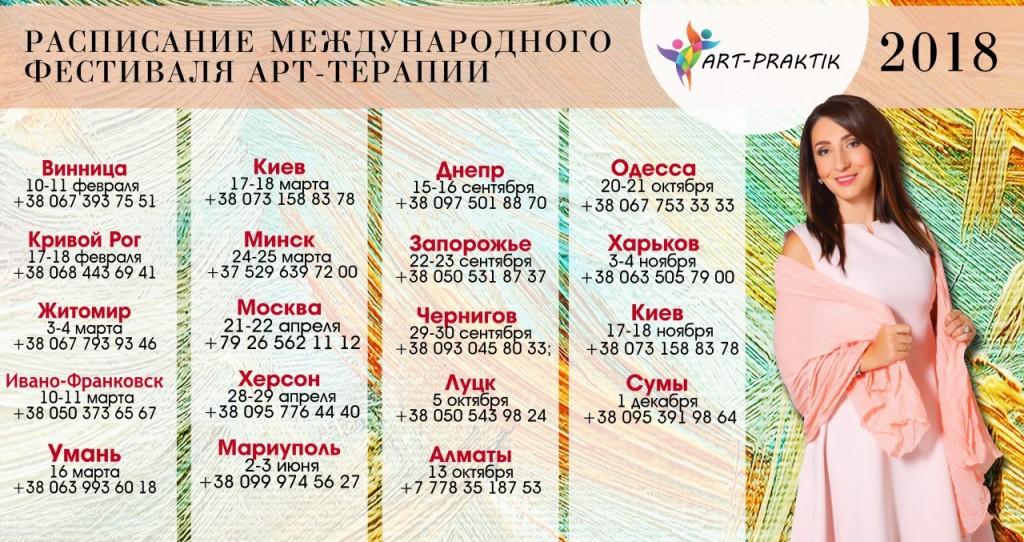 raspisaniyeArt-Pr60318